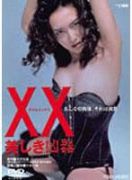 宮崎ますみ出演:XX