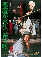 斉藤とも子出演:悪魔が来りて笛を吹く