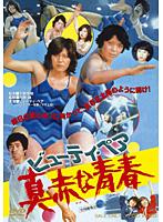 石井トミコ出演:ビューティ・ペア
