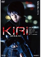 KIRI-「職業・殺し屋。」外伝-【釈由美子出演のドラマ・DVD】