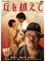 丘を越えて【石井苗子出演のドラマ・DVD】