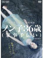 ノン子36歳(家事手伝い)【新田恵利出演のドラマ・DVD】