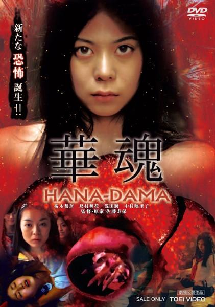 華魂 HANA-DAMA