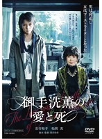 小島聖出演:御手洗薫の愛と死