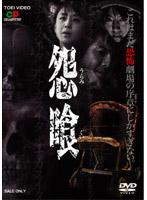 怨喰(うらみぐい)【東原亜希出演のドラマ・DVD】
