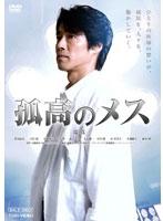 孤高のメス【夏川結衣出演のドラマ・DVD】
