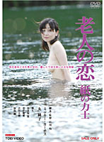 丸純子出演:老人の恋