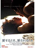 愛するとき、愛されるとき【大沢佑香出演のドラマ・DVD】