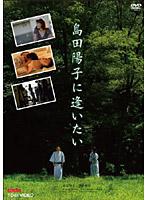 島田陽子に逢いたい