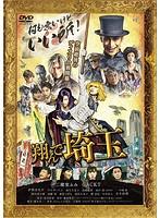翔んで埼玉【CA出演のドラマ・DVD】