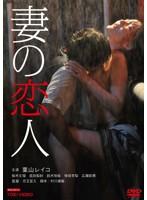 葉山レイコ出演:妻の恋人