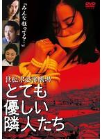 高橋かおり出演:世紀末恐怖劇場