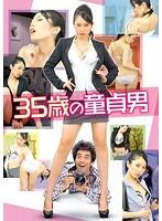 35歳の童貞男【有村千佳出演のドラマ・DVD】