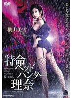 特命ヘッドハンター理奈【横山美雪出演のドラマ・DVD】