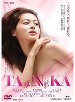 中山忍出演:TANNKA