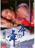 名取裕子出演:序の舞