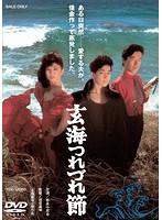 吉永小百合出演:玄海つれづれ節