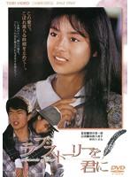 ラブ・ストーリーを君に【河合美智子出演のドラマ・DVD】