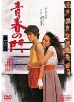 城戸真亜子出演:青春の門
