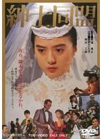 紳士同盟[DUTD-02523][DVD] 製品画像