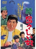 続・図々しい奴【浪花千栄子出演のドラマ・DVD】