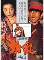 動乱【吉永小百合出演のドラマ・DVD】
