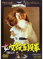 志穂美悦子出演:女必殺五段拳