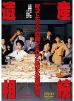 遺産相続【宮崎ますみ出演のドラマ・DVD】