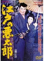 浪花千栄子出演:江戸の悪太郎