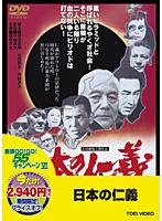 日本の仁義【池波志乃出演のドラマ・DVD】