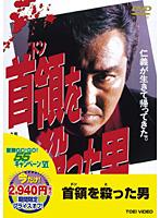 首領を殺った男【田村英里子出演のドラマ・DVD】