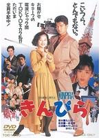 鈴木早智子出演:きんぴら