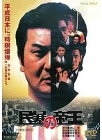 七瀬なつみ出演:民暴の帝王