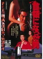 首領になった男【名取裕子出演のドラマ・DVD】