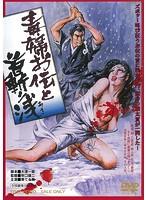 毒婦お伝と首斬り浅【東てる美出演のドラマ・DVD】