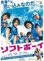 ソフトボーイ【いしのようこ出演のドラマ・DVD】