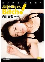 お前の母ちゃんBitch!【内田春菊出演のドラマ・DVD】