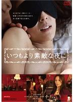 いつもより素敵な夜に【小松みゆき出演のドラマ・DVD】