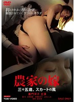 嘉門洋子出演:農家の嫁-三十五歳、スカートの風