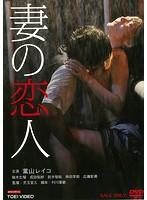 妻の恋人【葉山レイコ出演のドラマ・DVD】