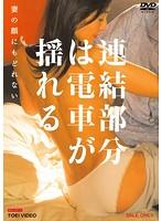 内田春菊出演:連結部分は電車が揺れる