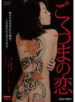 ごくつまの恋【七海なな出演のドラマ・DVD】