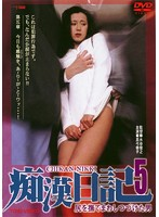 真弓倫子出演:尻を撫でまわしつづけた男