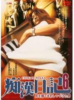 大竹一重出演:尻を撫でまわしつづけた男