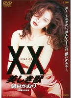 嶋村かおり出演:XX