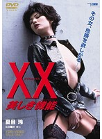 XX ダブルエックス 美しき機能