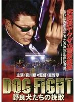 浅田好未出演:DOG