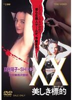 夏樹陽子出演:XX