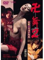 武田久美子出演:卍舞2