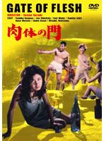 石井トミコ出演:肉体の門